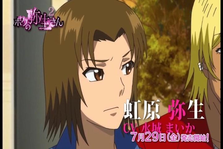 Boku no Yayoi-san Episode 3 Subbed