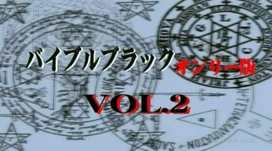 Bible Black Only Episode 2 Subbed